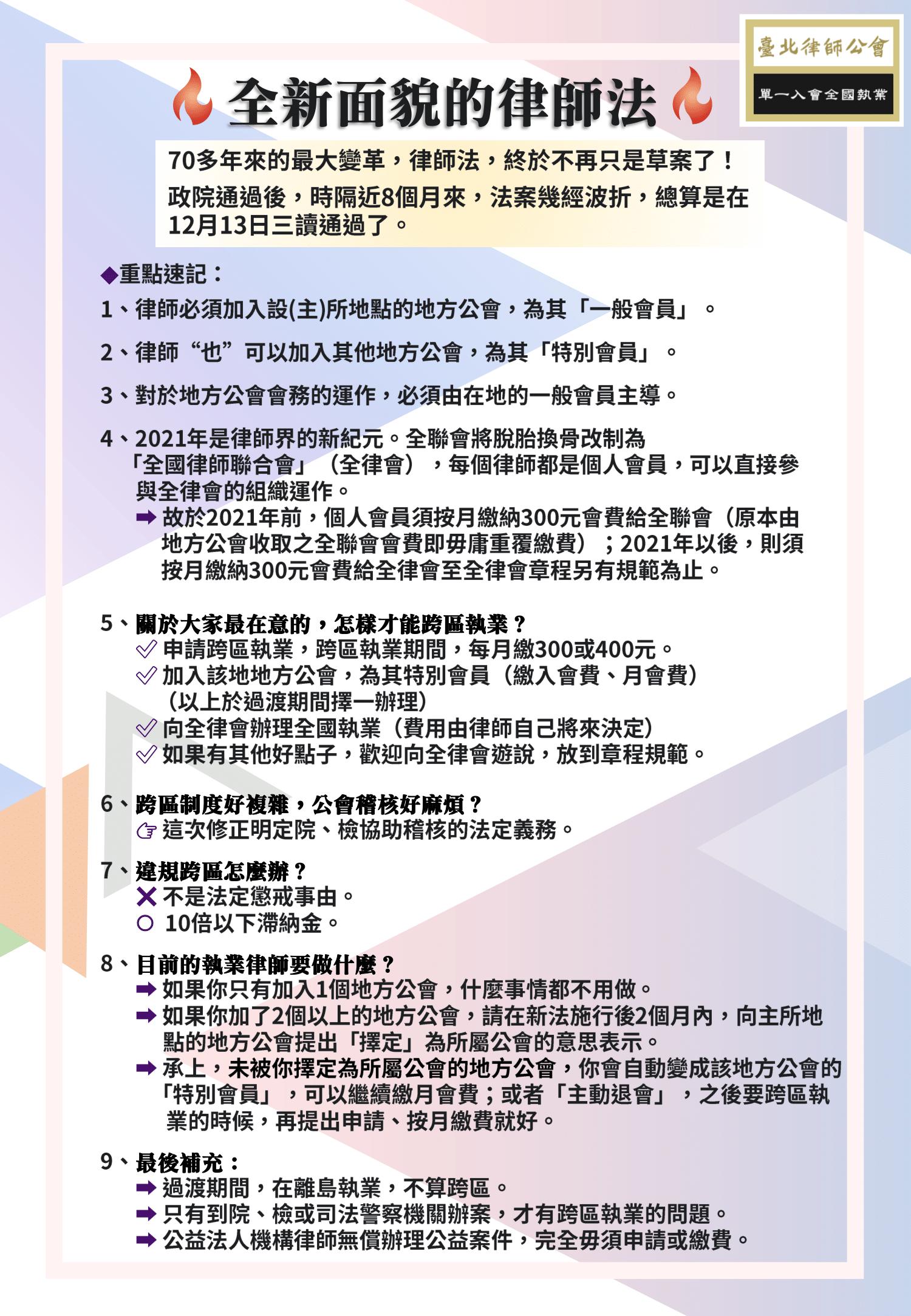 法案 台北